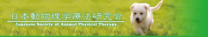 日本動物理学療法研究会